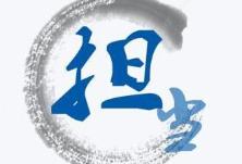"""石门税务:从""""寻初心""""到""""践初心"""" 不惧前程"""