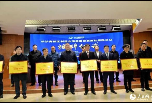 """长沙高新区为制造业高质量发展首批""""领跑企业""""授牌"""