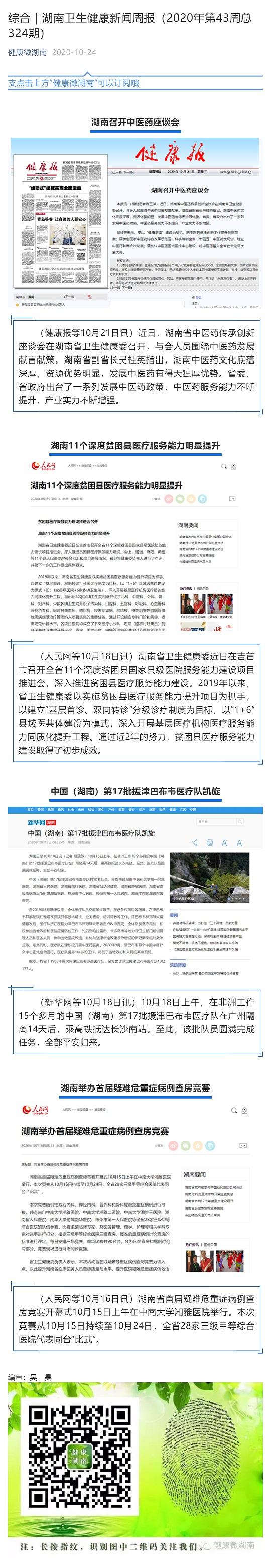 综合|湖南卫生健康新闻周报(2020年第43周总324期)_壹伴长图1.jpg