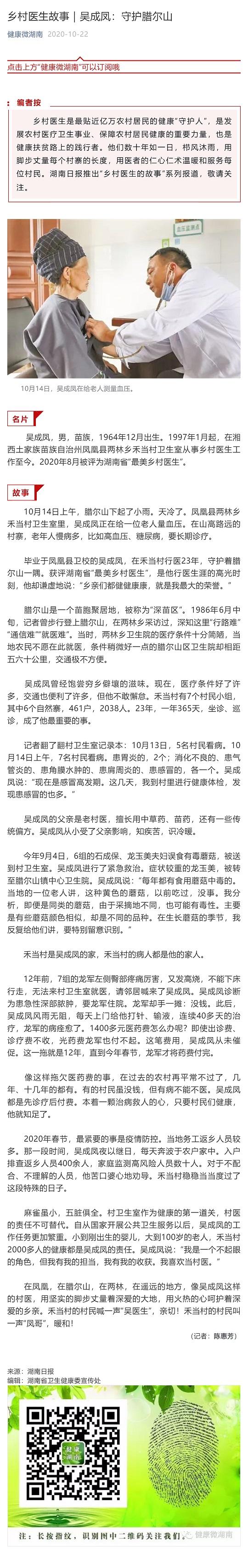 乡村医生故事|吴成凤:守护腊尔山_壹伴长图1.jpg