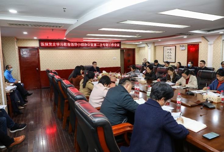 湖南中医药大学第一附属医院举行党史学习教育领导小组办公室第二次专题工作会议