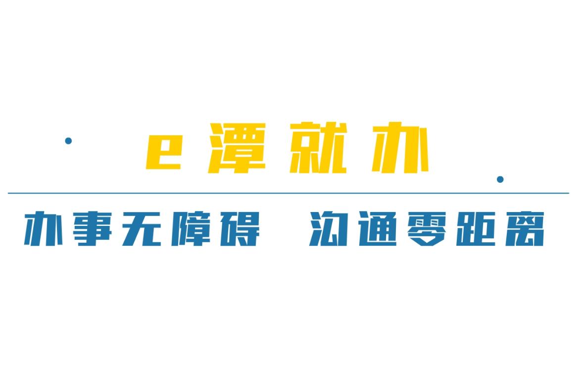 """动漫 湘潭:""""e潭就办""""办事无障碍 沟通零距离"""