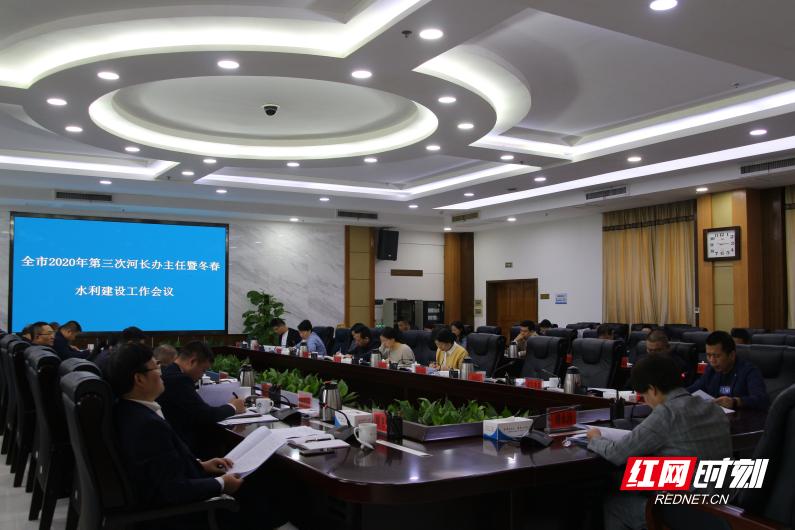 湘潭市2020年第三次河长办主任会议暨冬春水利建设工作会议召开