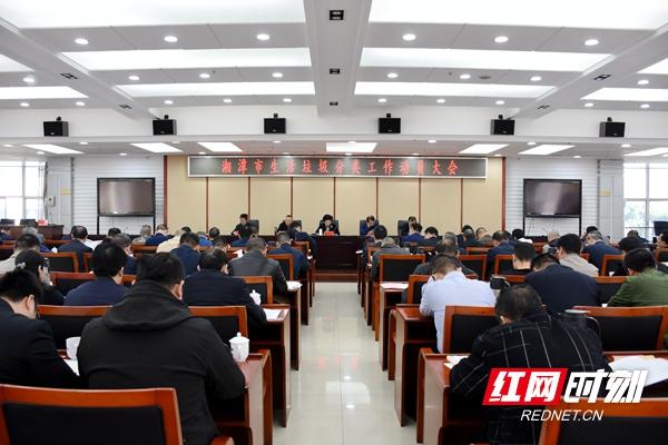 张迎春主持召开湘潭市生活垃圾分类工作动员大会(图)