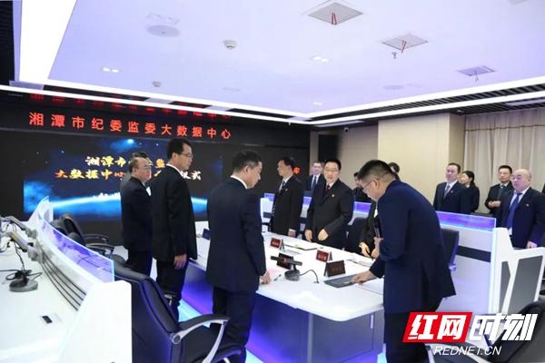 湘潭市纪委监委大数据中心正式启用(图)