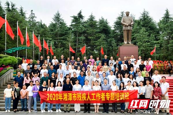 湘潭市残联举办全市残疾人工作者专题培训班