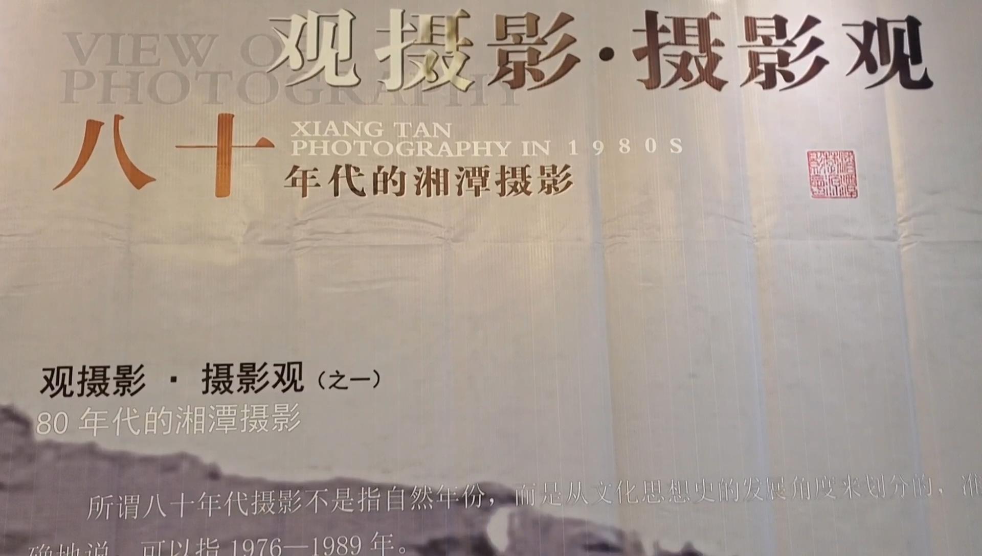 """视频丨""""'观摄影·摄影观'八十年代的湘潭摄影""""活动举行"""