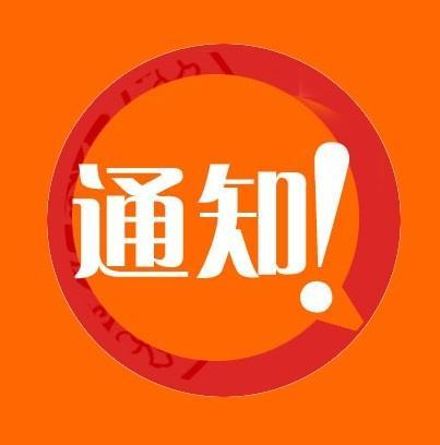 湘潭县公安局关于春节期间二代 身份证指纹信息补采工作的通告