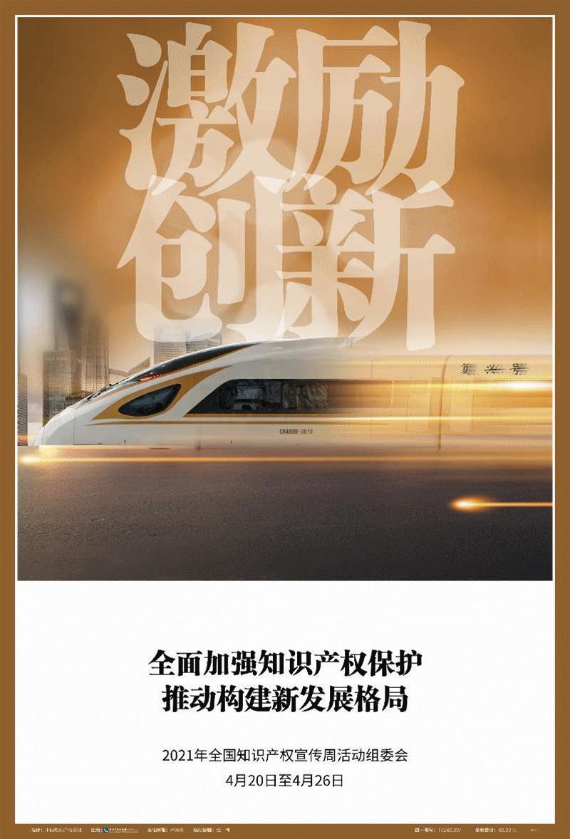 知识产权宣传周来了,香港经典三级,免费在线观看的黄片,a片毛片免费观看,夫妻性生活影片市市场监管局(知识产权局)准备了八大活动