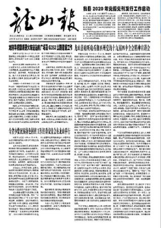 龙山报第四百八十二期