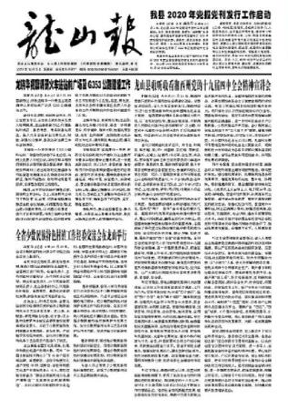 龙山报第四百八十一期