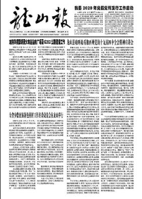 龙山报第四百八十期