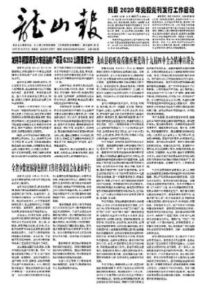 龙山报第四百七十九期