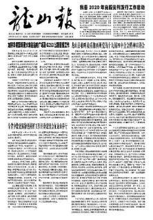 龙山报第四百七十八期