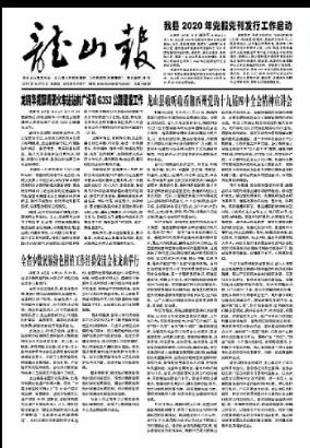 龙山报第四百七十七期