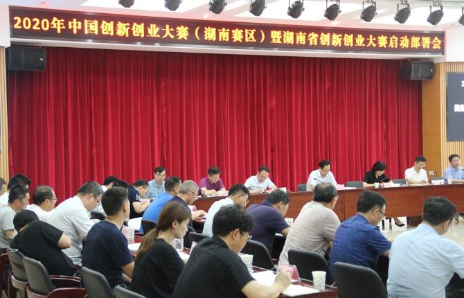 2020 Hunan Innovation and Entrepreneurship Competition Begins