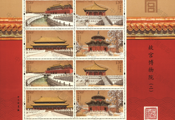 New postal stamps celebrate Forbidden City