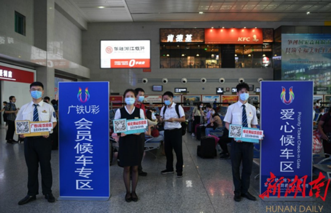 Hunan High-speed Railway Stations Provide Customized Services for Travelers