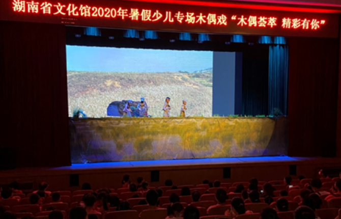 Free Summer Vacation Shows for Children Staged at Hunan Cultural Center