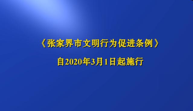 武陵源新闻2021第0608期