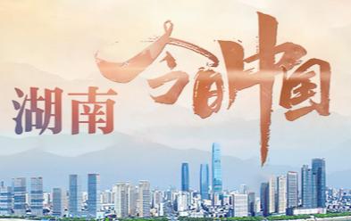 今日中国●湖南篇