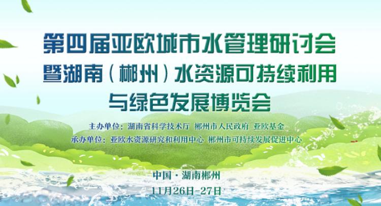 专题|第四届亚欧城市水管理研讨会暨湖南(郴州)水资源可持续利用与绿色发展博览会