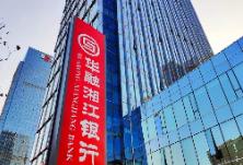 """落实""""六稳""""""""六保""""任务 华融湘江银行支持小微企业复工复产"""