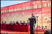 道县陈树湘党性教育基地(道州长征学院)建设项目开工
