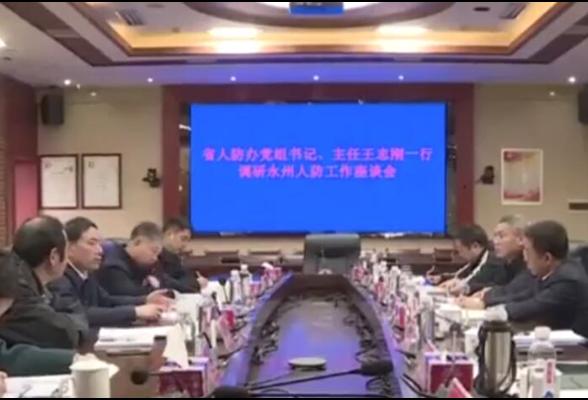湖南省人防办党组书记、主任王志刚来永州调研人防工作