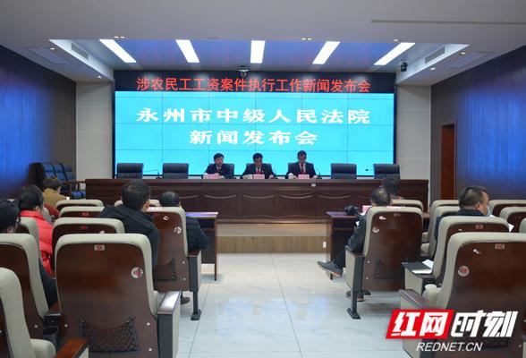 永州中院:加大执行力 保障农民工合法权益