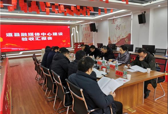 道县融媒体中心接受省级验收