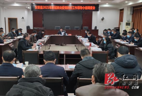 东安县新冠肺炎疫情防控工作领导小组调度会召开