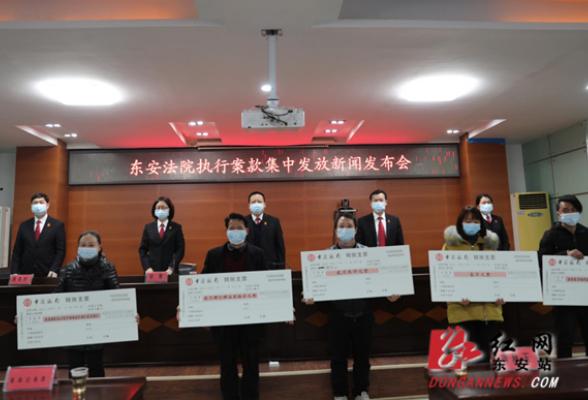 东安县人民法院举办执行案款集中发放新闻发布会