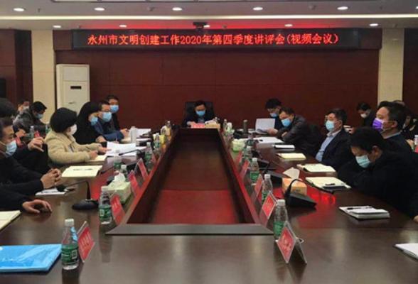 """江永县组织观看永州市""""文明创建""""工作2020年第四季度讲评视频会"""