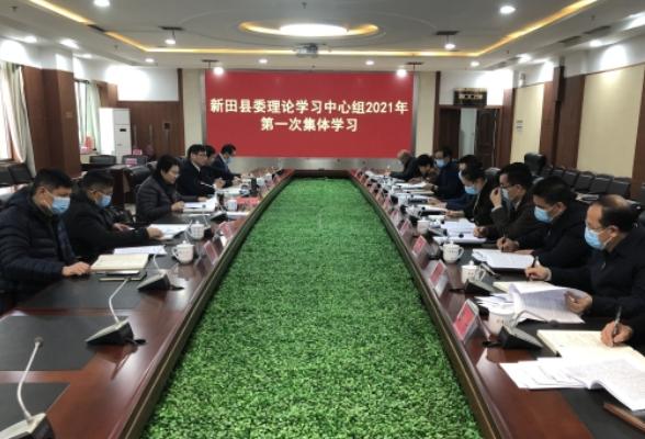 新田:县委理论学习中心组举行2021年第一次集体学习