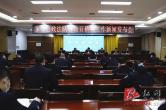 东安县召开政法队伍教育整顿工作新闻发布会