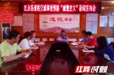 """江永县举行道路交通事故预防""""减量控大""""新闻发布会"""