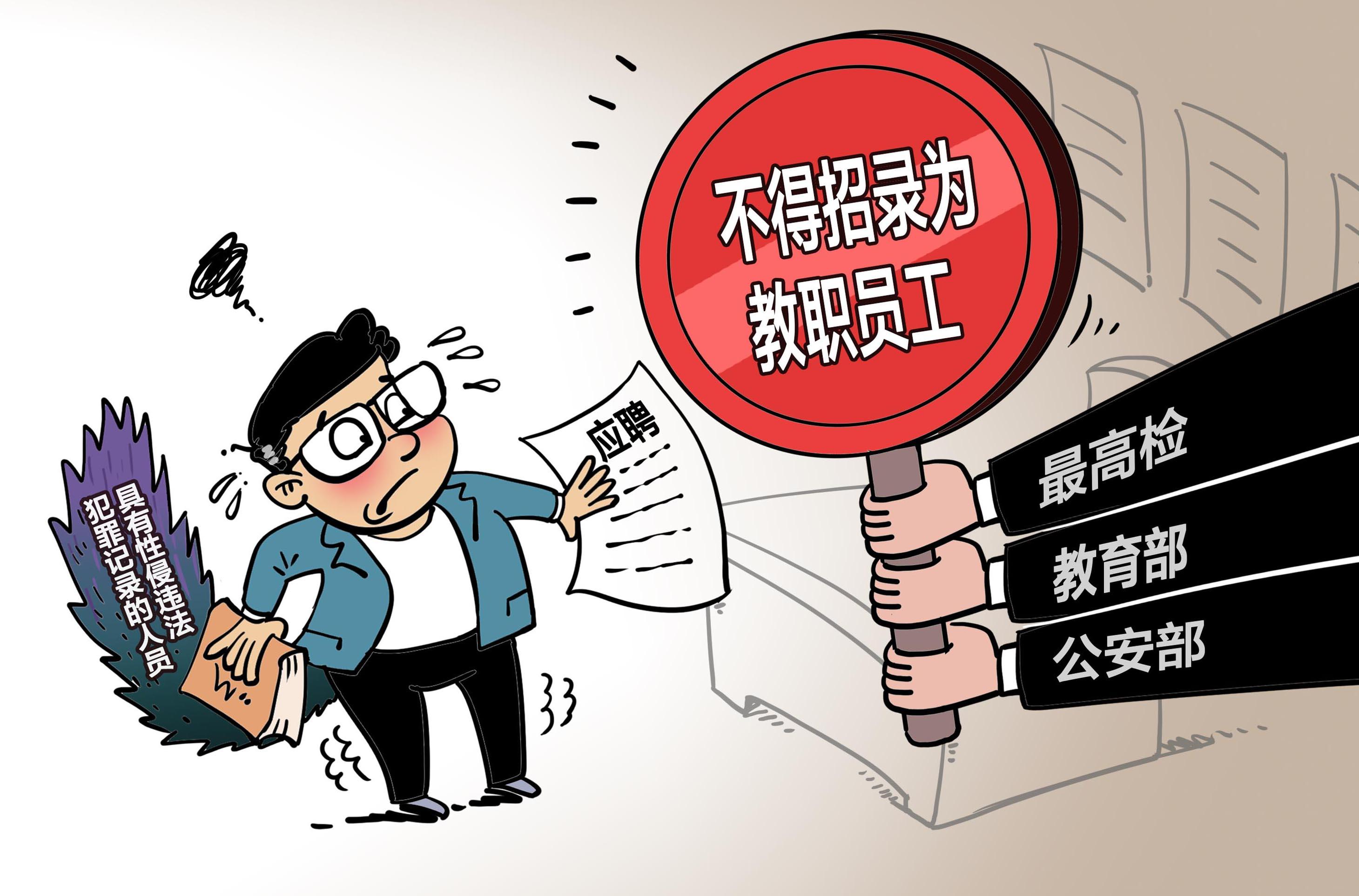 郭德鑫新华漫画789禁.jpg