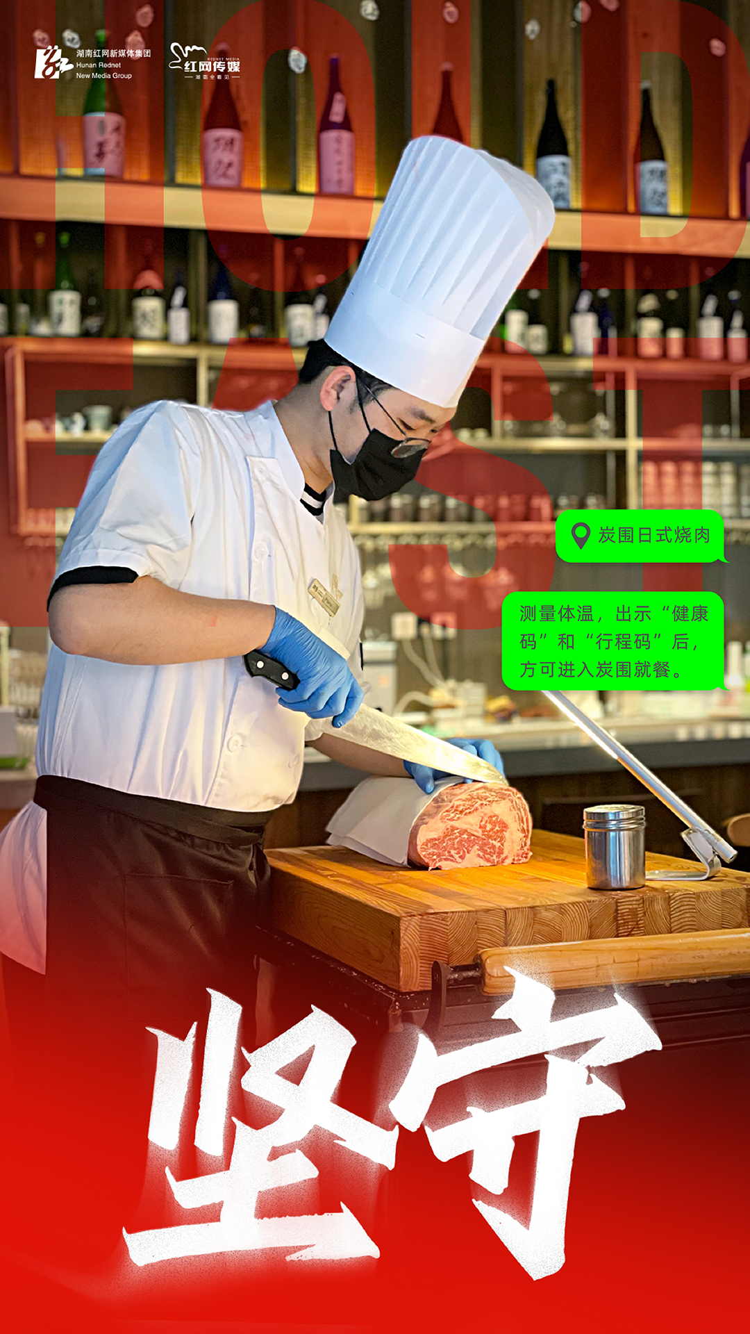 炭围日式烧肉.jpg