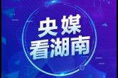"""人民日报丨湖南攸县:深挖""""穷根"""" 拓宽""""富源"""""""