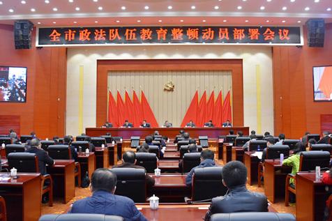 郴州召开全市政法队伍教育整顿动员部署会议