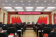 中国(湖南)自由贸易试验区郴州片区工作领导小组第二次会议召开