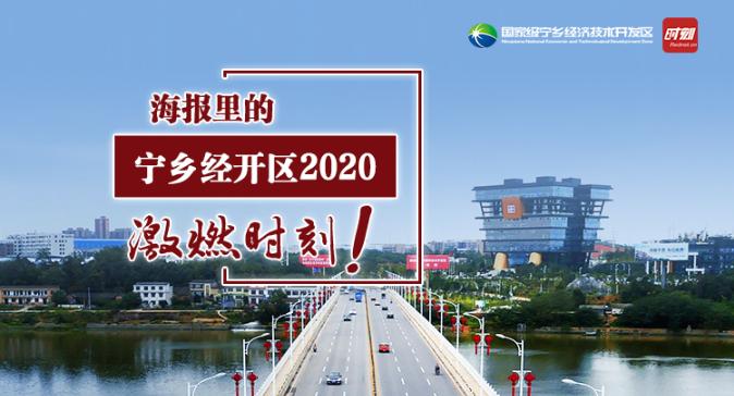 海报丨宁乡经开区2020激燃时刻