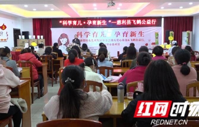 孕期关爱公益活动在慈利县举行