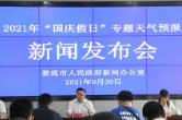 婁(lou)底市氣象局召開(kai)國慶假期天(tian)氣新聞發布會