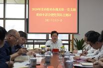 夫妻性生活影片,免费在线观看的黄片,香港经典三级2020年度市政府办机关第一党支部组织生活会议召开