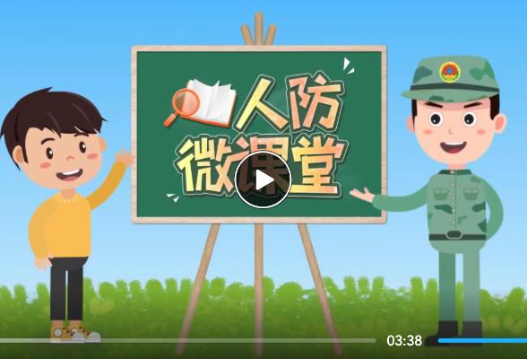 《人防微课堂》科普动画第十集:没有战争,人防也忙