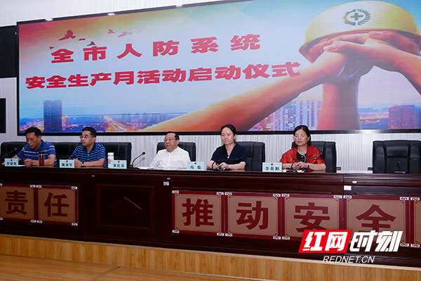 湘潭人防系统安全生产演讲比赛圆满举行