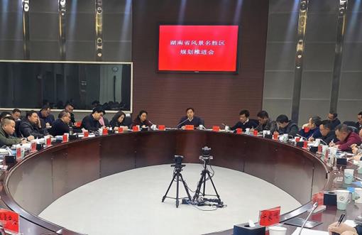 省林业局召开全省风景名胜区规划推进会