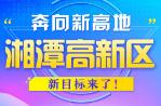 图解|湘潭高新区发展新目标,定了!